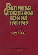 Великая Отечественная война. 1941-1945. В 4 книгах. Книга 4. Народ и война