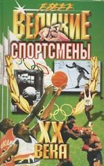 Великие спортсмены ХХ века