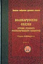 Великорусские сказки архива Русского географического общества
