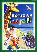 Веселая зоология. Книжка-игрушка для дошкольников