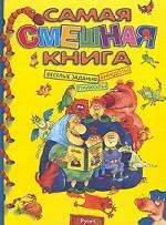 Самая смешная книга