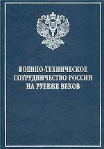 Военно-техническое сотрудничество России на рубеже веков