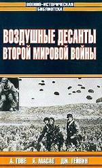 Воздушные десанты Второй мировой войны. Внимание - парашютисты