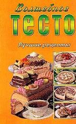 Волшебное тесто или 1000 рецептов из муки / Сост. Н. И. Сазонов