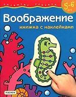 Воображение. Книжка с наклейками. Для детей 5-6 лет