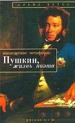 Воплощение метафоры: Пушкин, жизнь поэта