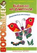 Журнал. Воробышек. Бабочки из фантиков