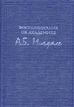 Воспоминания об академике А.Б. Мигдале