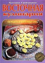 Восточная кулинария
