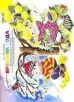 Времена года. Наглядно-дидактическое пособие для занятий по развитию речи с дошкольниками с использованием фланелеграфа. ФГОС.
