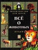Все о животных: энциклопедия для детей