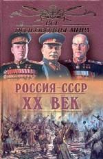 Все полководцы мира. Россия - СССР ХХ век