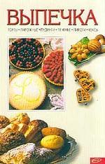 Выпечка. Торты, пирожные, пудинги, печенье, пироги, кексы