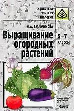Выращивание огородных растений. 5-7 классы