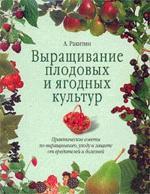 Выращивание плодовых и ягодных культур