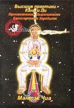 Высшие практики Кань и Ли. Просветление - Выращивание Бессмертного Зародыша