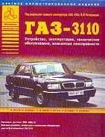 """Автомобиль """"ГАЗ-3110"""" - """"Волга"""". Устройство, эксплуатация, техническое обслуживание, возможные неисправности"""