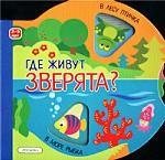 Где живут зверята? Книжка-игрушка для детей 2 - 5 лет