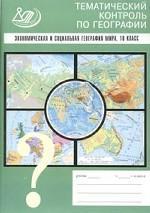Экономическая и социальная география мира, 10 класс: тематический контроль по географии