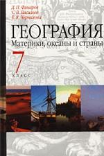 География. Материки, океаны и страны, 7 класс