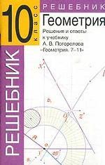 Геометрия, 10 класс