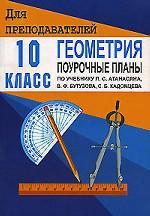 Геометрия, 10 класс. Поурочные планы по учебнику Л. С. Атанасяна, В. Ф. Бутузова, С. Б. Кадомцева