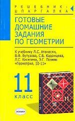 Готовые домашние задания по геометрии, 11 класс