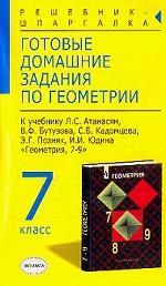 Готовые домашние задания по геометрии, 7 класс