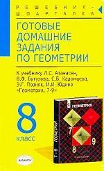 Готовые домашние задания по геометрии, 8 класс