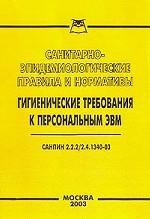 Гигиенические требования к персональным ЭВМ. Санитарно-эпидемиологические правила и нормативы