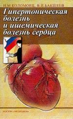 Гипертоническая болезнь и ишемическая болезнь сердца. Для кардиологов, терапевтов