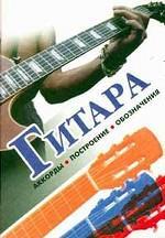 Гитара. Аккорды. Построение, обозначения. Практическое руководство. 2-е издание