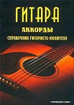 Гитара. Аккорды. Справочник гитариста-любителя