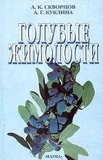 Голубые жимолости. Ботаническое изучение и перспективы культуры в средней полосе России