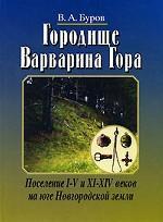 Городище Варварина Гора. Поселение I-V и XI-XIV веков на юге Новгородской земли