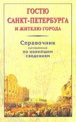 Гостю Санкт-Петербурга и жителю города