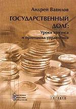 Государственный долг. Уроки кризиса и принципы управления. Монография. 2-е издание