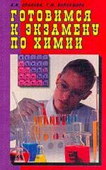 Готовимся к экзамену по химии