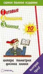 Готовые домашние задания. Алгебра, геометрия, физика, химия, 10 класс