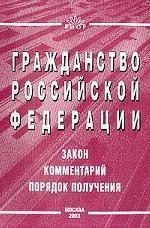 Гражданство Россиийской Федерации Закон, комментарий, порядок получения