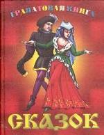 Гранатовая книга сказок. Принц со шпагой