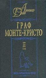 Граф Монте-Кристо. Том 2