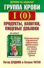 Обложка книги Группа крови I (0). Продукты, напитки, пищевые добавки