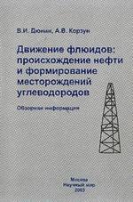 Движение флюидов: происхождение нефти и формирование месторождений углеводородов. Обзорная информация