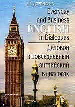 Деловой и повседневный английский в диалогах