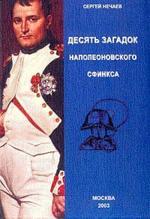 Десять загадок Наполеоновского Сфинкса