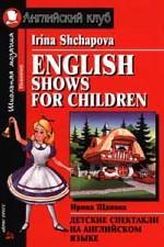 English Shows for Children. Детские спектакли на английском языке
