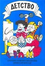 Детство. Программа развития и воспитания детей в детском саду. 3-е издание, переработанное