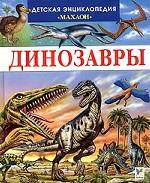 Динозавры и другие исчезнувшие животные