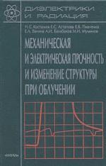 Механическая и электрическая прочность и изменение структуры при облучении. Серия: Диэлектрики и радиация. В 8 кн